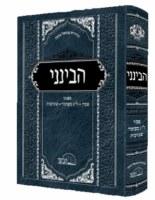 Havineini Pesach Lag BaOmer Shavuos [Hardcover]
