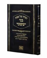 Haggadah Shel Pesach Bnei Yissaschar [Hardcover]