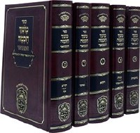Meshech Chochma 5 Volume Set Hebrew [Hardcover]