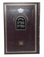Megilas Eichah Mikra Meforash Hebrew [Hardcover]