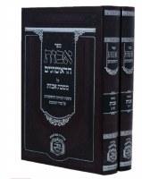Avos Rishonim 2 Volume Set [Hardcover]