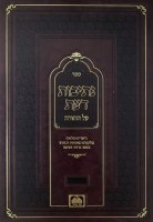 Nesivos Daas Devarim [Hardcover]