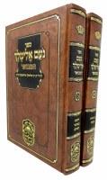 Noam Elimelech Hamevoar Menukad 2 Volume Set [Hardcover]