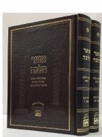 Otzer Halacha 2 Volume Set [Hardcover]