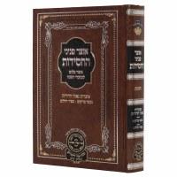Otzar Peninei Hachassidus Chanukah [Hardcover]