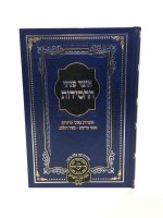Otzar Peninei HaChasidus Weddings[Hardcover]