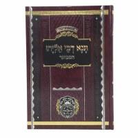 Tanna Devei Eliyahu Raba Hamevour Volume 1 Chapters 1-16 [Hardcover]