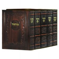 Artscroll Machzorim Hebrew English Side by Side Maroon Antique Leather Brown Ashkenaz 5 Volume Set