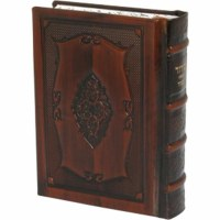 Brown Antique Leather Siddur Sefard