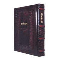 Artscroll Hebrew English Tehillim Maroon Antique Leather