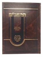 Rambam Mishneh Torah V'Sefer HaMitzvos Daf L'Yom [Hardcover]