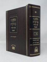Mishnah Berurah Complete in One Volume Slipcased [Hardcover]