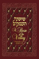 Rose of the Valley [Hardcover]