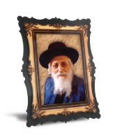 "Portrait on Wood The Bobover Rebbe Zt""l 9"" x 12"""