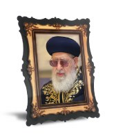 "Portrait on Wood Rav Ovadia Yosef Zt""l 9"" x 12"""