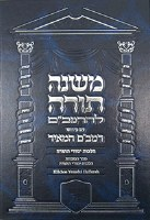 Rambam HaMeir: Hilchos Yesodei Hatorah - Hebrew-English