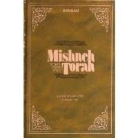 Rambam Mishneh Torah: Sefer Mishpatim [Hardcover]