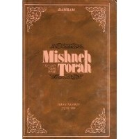 Rambam Mishneh Torah: Sefer Nezikin [Hardcover]