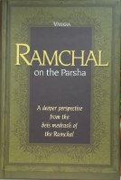 Ramchal on the Parsha - Sefer Vayikra [Hardcover]