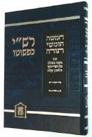 Rashi Kipshuto, Bamidbar (Hebrew Only)
