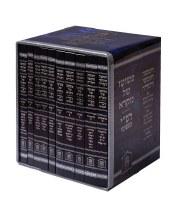 PeShuto Shel Mikra 10 Volume Set [Paperback]