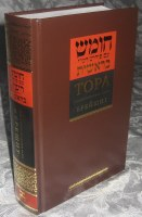 Torah Topa Hebrew Russian Volume 3 Vayikra Leviticus [Hardcover]