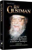 Rav Gustman [Hardcover]