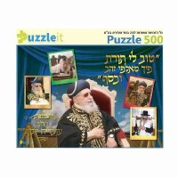 Puzzle 500 Pieces Rav Ovadia Yosef