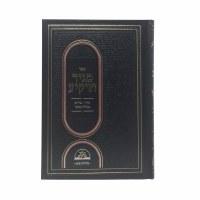 Sefer Maggid Harakiyah Nisson Haggadah Pesach [Hardcover]