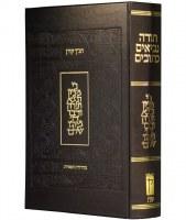 Koren Tanach Jumbo Size [Hardcover]