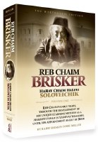 Reb Chaim Brisker [Hardcover]