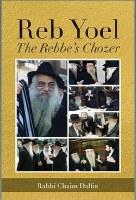 Reb Yoel The Rebbe's Chozer [Hardcover]