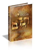 Rebbe Nachman: The Power of Psalms [Hardcover]