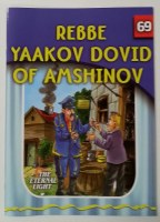 Rebbe Yaakov Dovid of Amshinov Laminated Pages [Paperback]