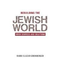 Rebuilding The Jewish World [Hardcover]