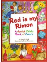 Red is my Rimon [Hardcover]