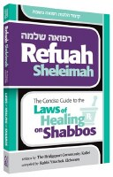Refuah Sheleima Concise Guide to the Laws of Healing [Paperback]