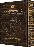 Artscroll Rosh Hashanah Machzor - Pocket Size - Alligator Leather - Sefard