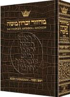 Artscroll Rosh Hashanah Machzor - Pocket Size - Alligator Leather - Sefard
