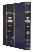 Ruach Shlomo Al HaTorah [Hardcover]