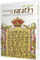 The Megillah: Ruth - Personal Size [Hardcover]