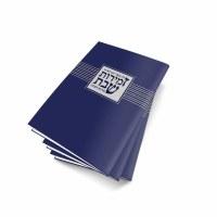 Zemiros Shabbos Booklet Blue Edut Mizrach