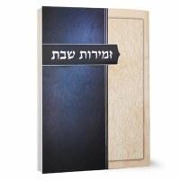 Zemiros Shabbos Booklet Blue and Tan Ashkenaz [Paperback]
