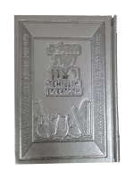 Tehillim with English Translation Medium Size Silver