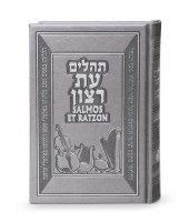 Tehillim with Spanish Translation Medium Size Silver [Hardcover]