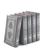 Machzorim Eis Ratzon 5 Volume Set Gray Hardcover Faux Leather Sefard