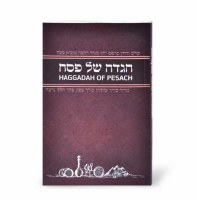 Haggadah Shel Pesach Hebrew and English Maroon - Ashkenaz [Paperback]
