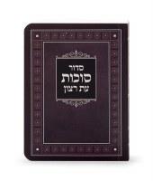 Siddur Eis Ratzon Succos Brown Laminated Sefard [Paperback]