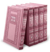 Machzorim Eis Ratzon 5 Volume Set Pink Faux Leather Swirl Design Ashkenaz [Hardcover]