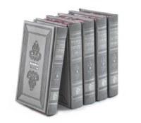 Machzor Eis Ratzon 5 Volume Set Faux Leather Margalit Design Gray Edut Mizrach